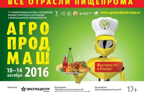 Приглашаем посетить выставку АГРОПРОДМАШ 2016