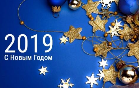 2019 - поздравляем с Новым Годом!