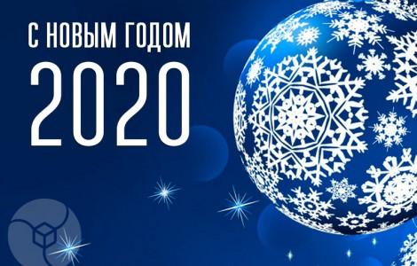 С Новым 2020-м годом!