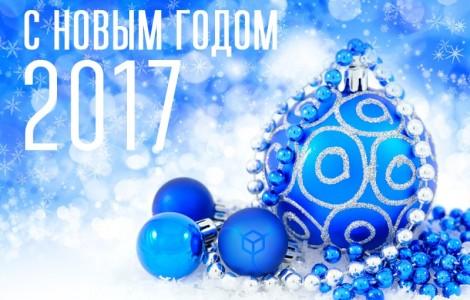 C Новым Годом - 2017!